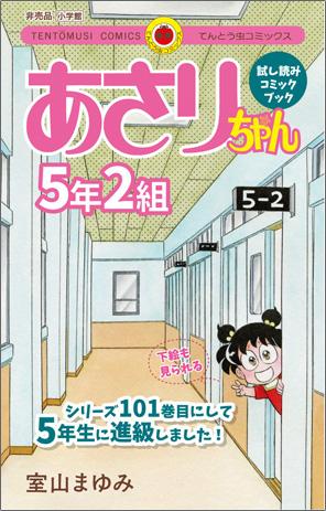 『あさりちゃん 5年2組』試し読み冊子 小学館ファミリーネット|あさりちゃんのへや