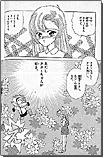 第12話 I LOVE タタミちゃん♡