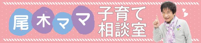 尾木ママ・バナー
