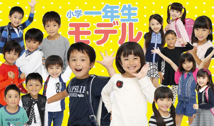 『小学一年生』モデル2016