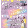 ママ&パパ向け別冊『Hugkum』6月号は、今知っておきたい情報が満載