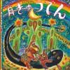 桂文我+スズキコージの絵本『月きゅうでん』