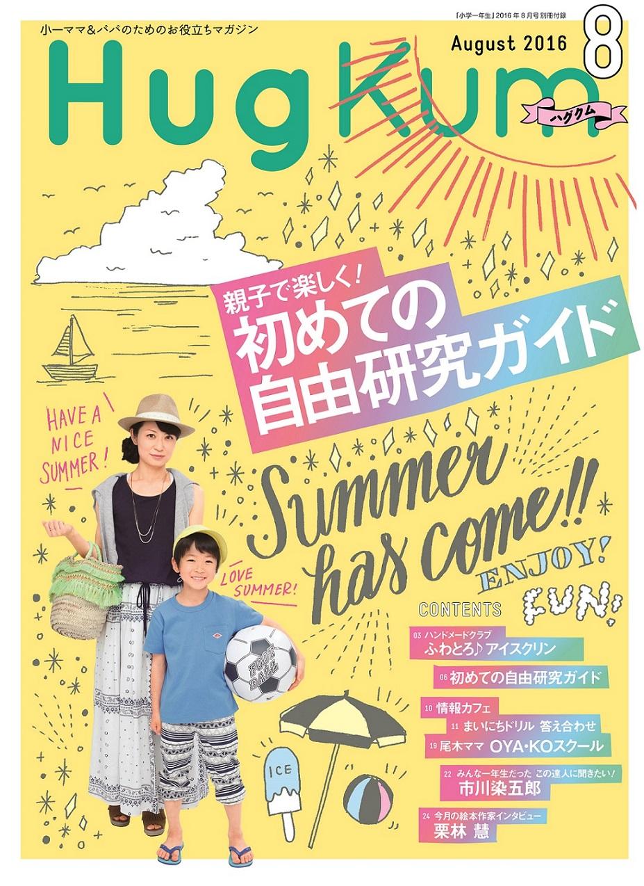 小学館の学習雑誌『小学一年生 ... : 小学一年生 自由研究 : 一年生