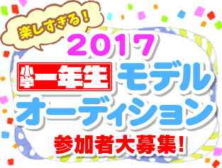 【しめ切りました】『小学一年生』モデル オーディション参加者募集!今年は楽しさパワーアップ!