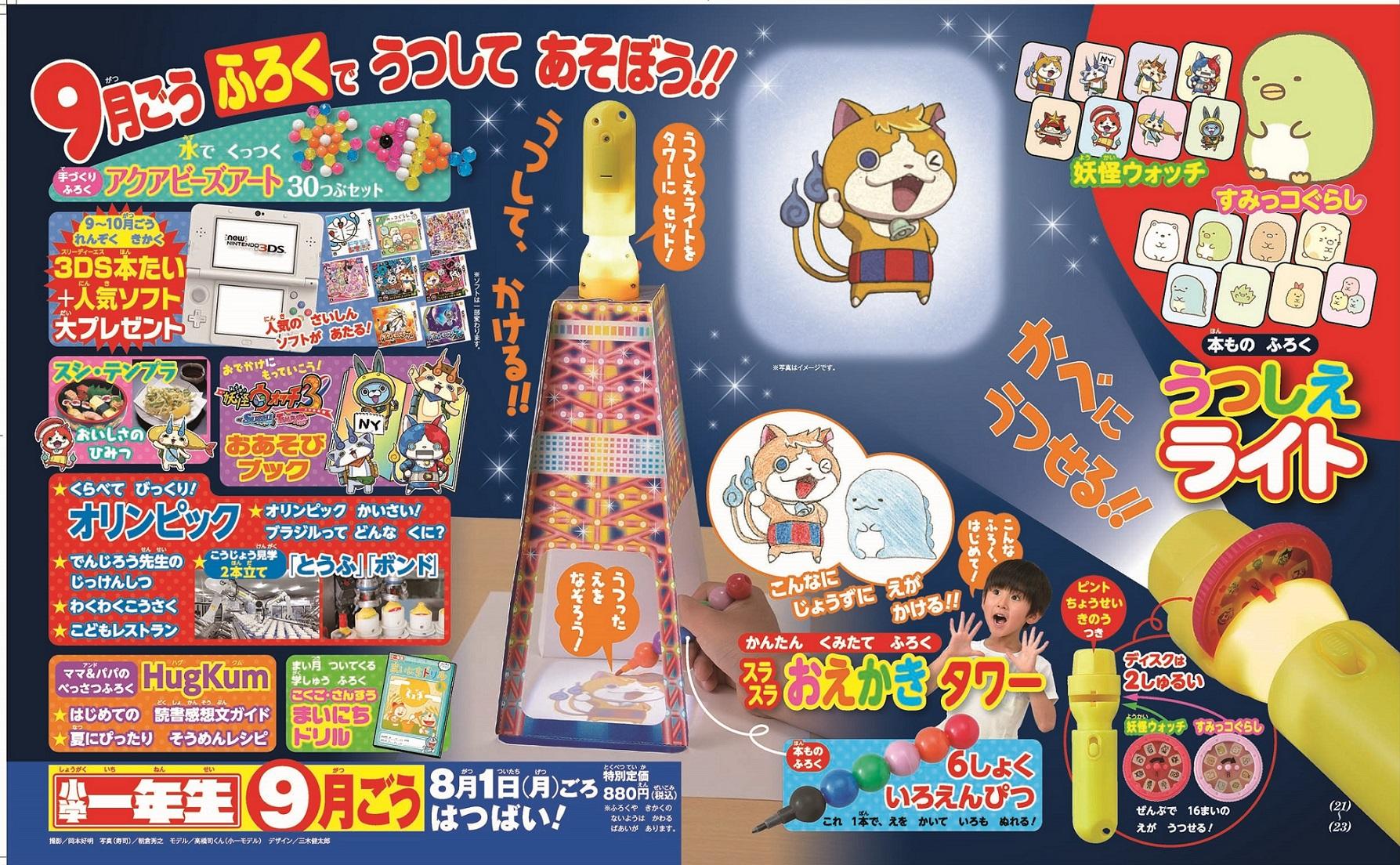 【速報】9月号付録は「うつしえライト」&「おえかきタワー」で、絵描き力アップ!