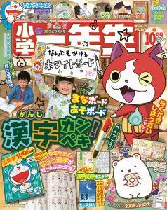 『小学一年生』10月号表紙2016