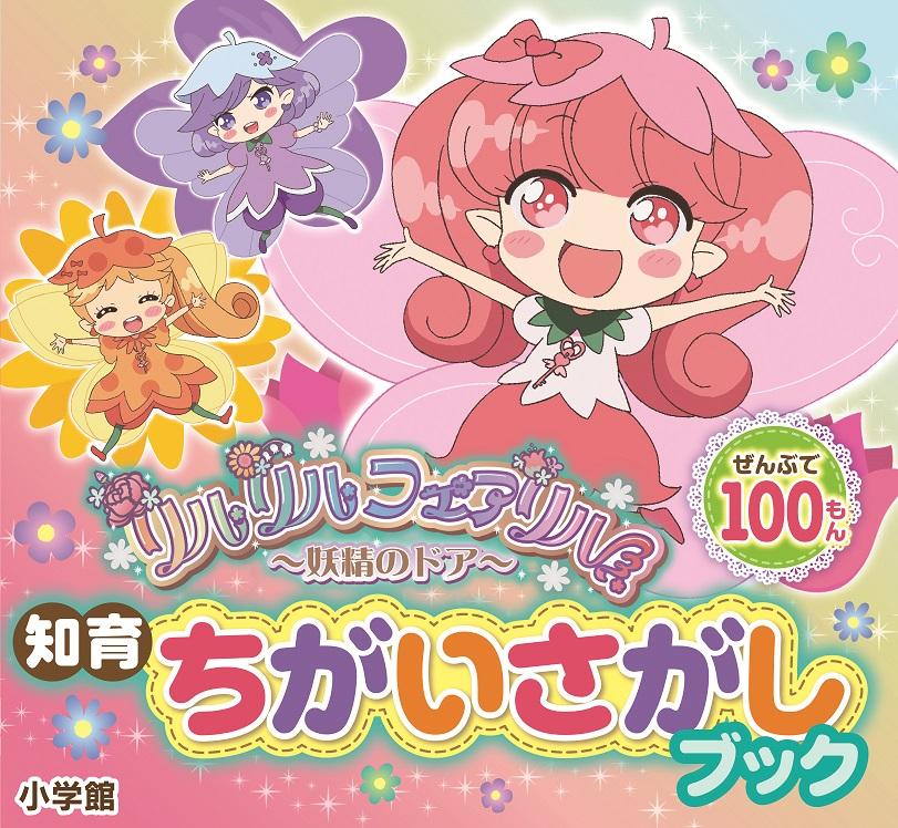 【ちがいさがしクイズ】人気アニメ「リルリルフェアリル」