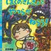 武田美穂の絵本『ぼくのきんぎょをやつらがねらう!』