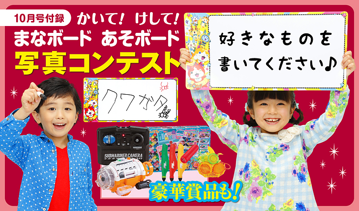 しめきりました:【コンテスト】10月号付録「あそボード」写真で『小学一年生』に載ろう!