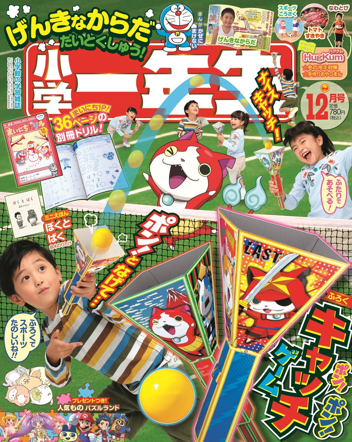 12月号は付録「妖怪ウォッチ キャッチゲーム」+大特集「元気なからだ」!
