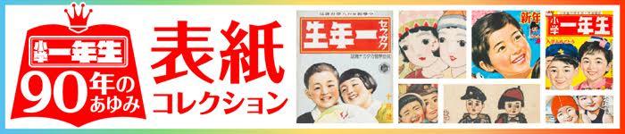 『小学一年生』表紙90年バナー