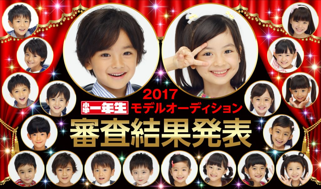sho1_2017audition_150dpi