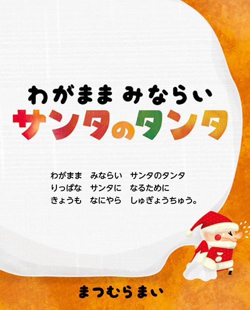 アニメで楽しむ!まつむらまい作『わがまま みならい サンタのタンタ』