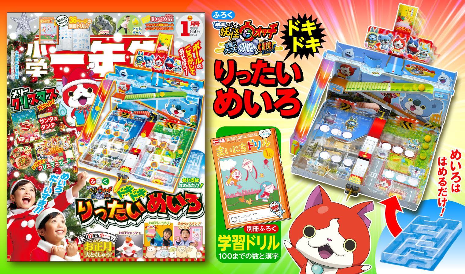 『小学一年生』1月号メインビジュアル