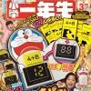 懸賞当選者発表『小学一年生』2017年3月号募集