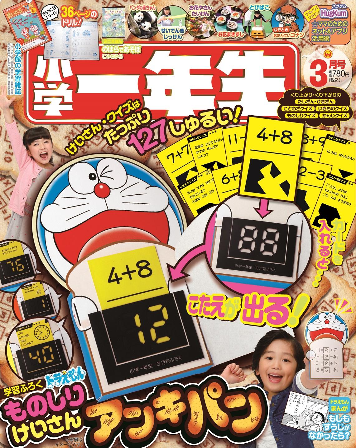 3月号は、付録「ドラえもん ものしり けいさん アンキパン」+春を先取り大特集!