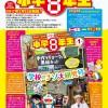 ドナルド・トランプの人物伝漫画も!新しい雑誌『小学8年生』が誕生