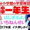 小学館の学習雑誌 『小学一年生』(2017年度)ガイド