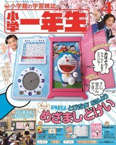『小学一年生』2017年4月号表紙