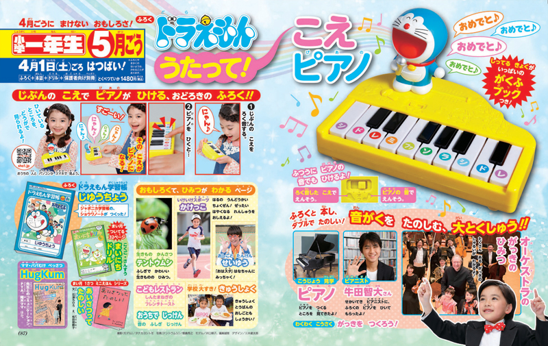 祝ご入学!『小学一年生』5月号は特別付録「ドラえもん こえピアノ」+本誌も音楽特集