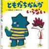 内田麟太郎+喜湯本のづみの絵本『ともだちなんか いらない』