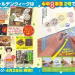 【速報】話題の『小学8年生』 第2号は4月27日ごろ発売!