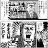 世界初!? トランプ大統領漫画が『小学8年生』に掲載 ハイテンションなアメコミ調で