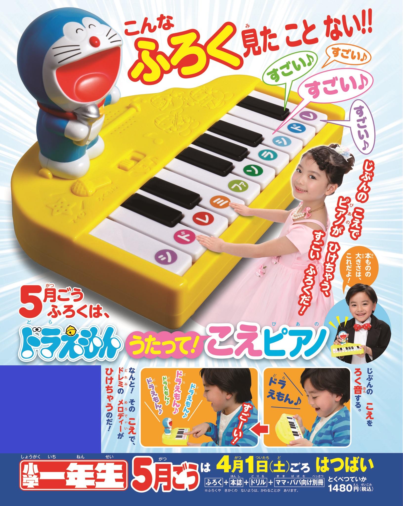 【速報】5月号付録は『小学一年生』史上初! 声がドレミになる「うたって!こえピアノ」