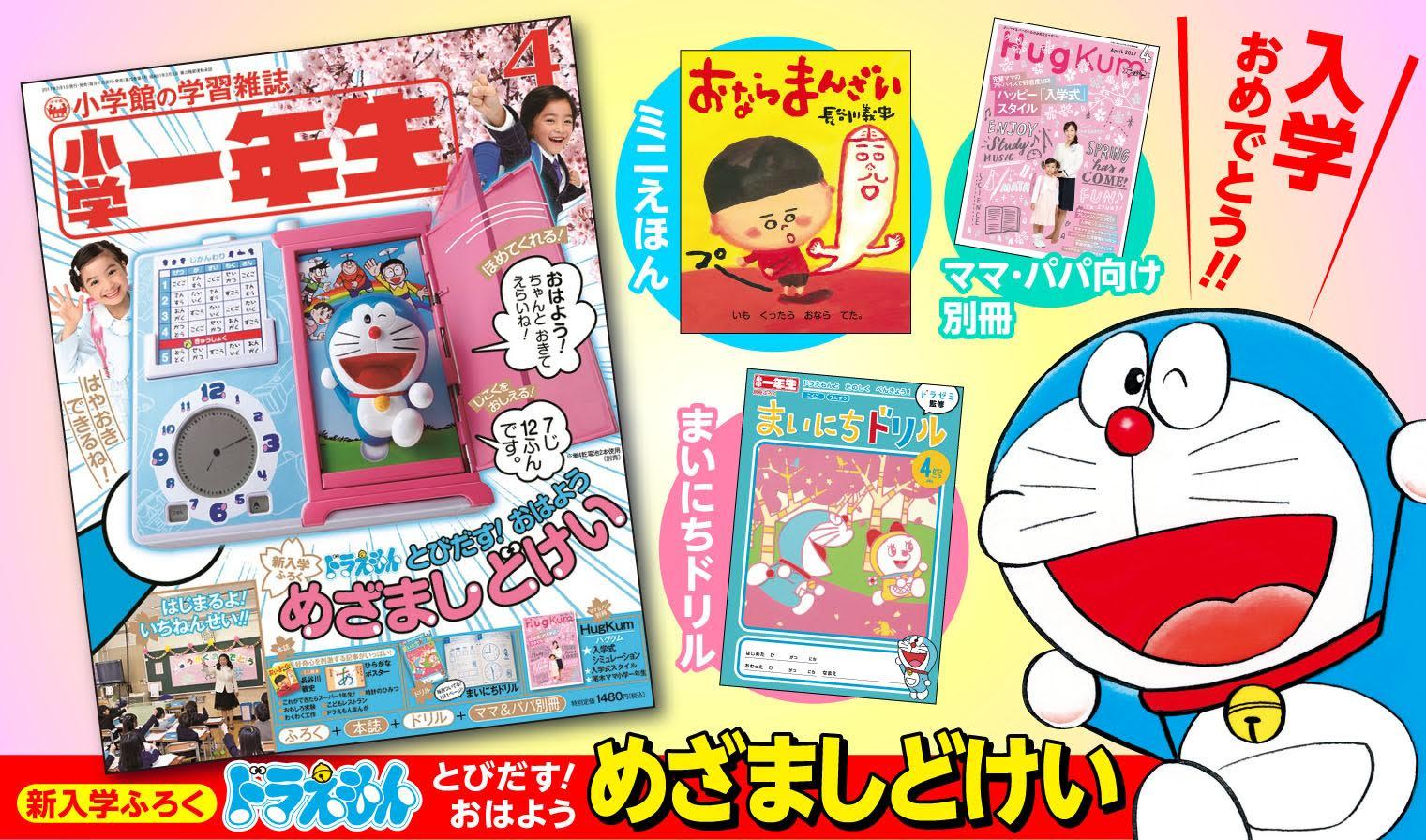 『小学一年生』2017年4月号メインビジュアル