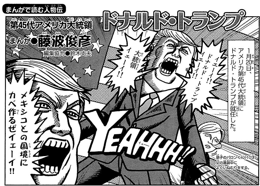 trump-comic1