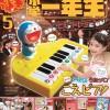 『小学一年生』5月号は「音楽」を学べる大特集! 特別付録と合わせて学べます