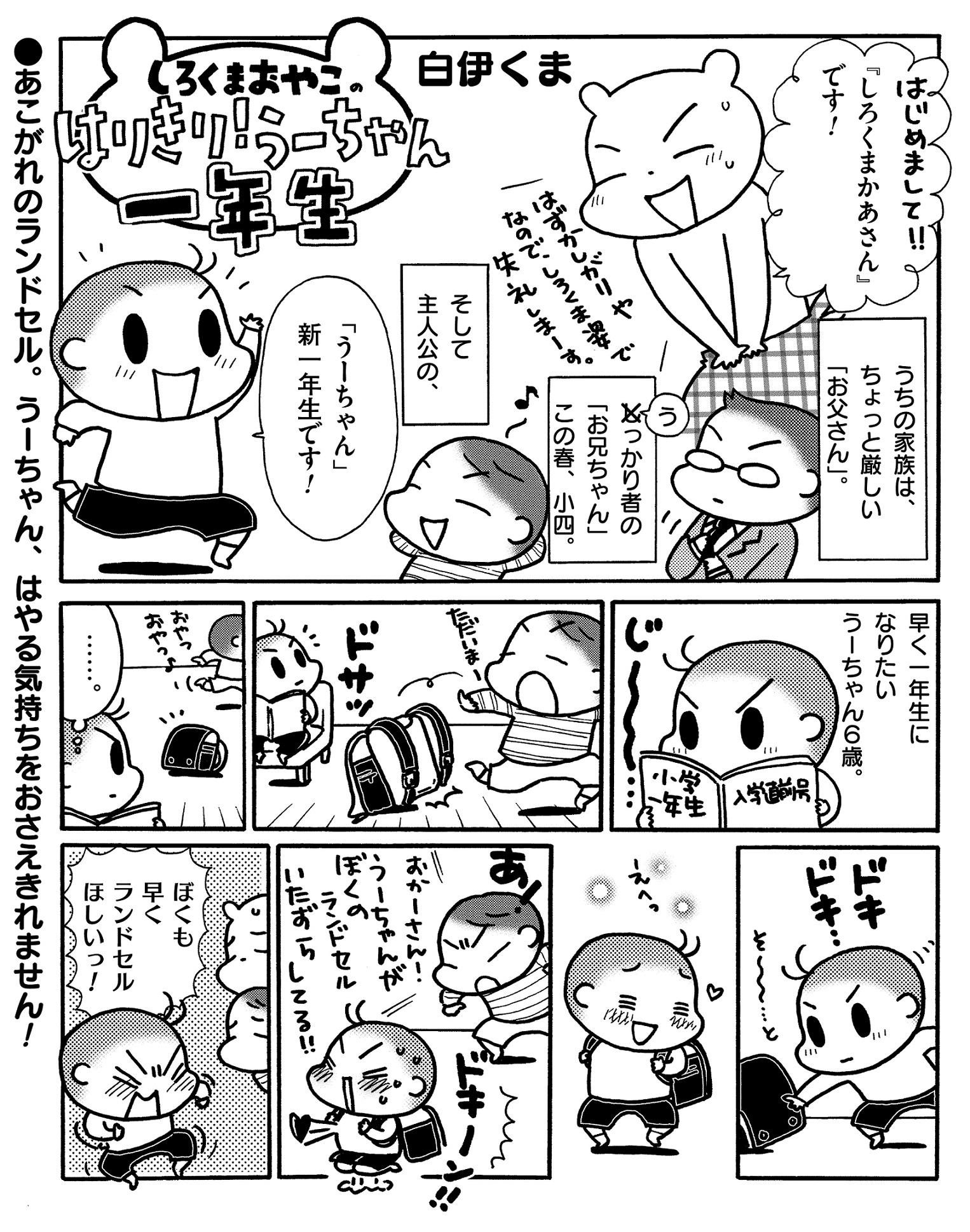 漫画『はりきり!うーちゃん一年生』 入学準備ランドセルの巻
