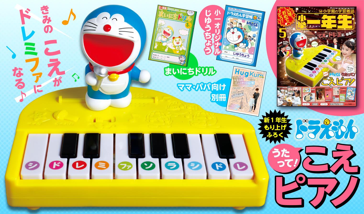 『小学一年生』5月号 特別付録「ドラえもん こえピアノ」+本誌+学習ドリル+ママ別冊