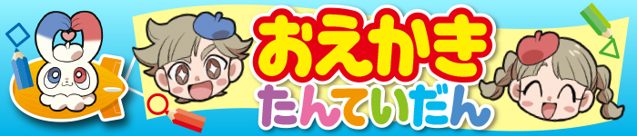 sho1_oekaki_banner2