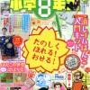 『小学8年生』第2号 本誌の特集「はんこ」+ド迫力「ペリー来航」漫画