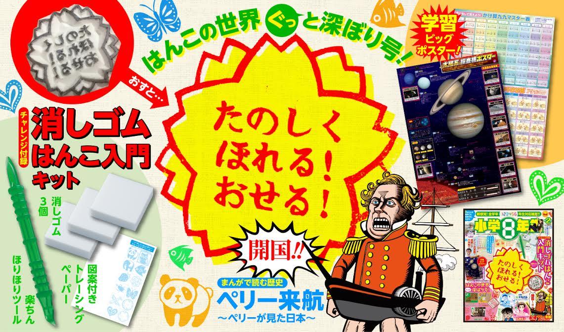 『小学8年生』2号メインビジュアル