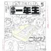 『小学一年生』表紙はこうして作ります 編集者の手書きラフを公開