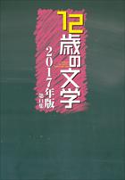 12歳の文学賞2017電子書籍