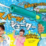 付録史上最強の水でっぽう+カタカナ学習ポスター『小学一年生』7月号