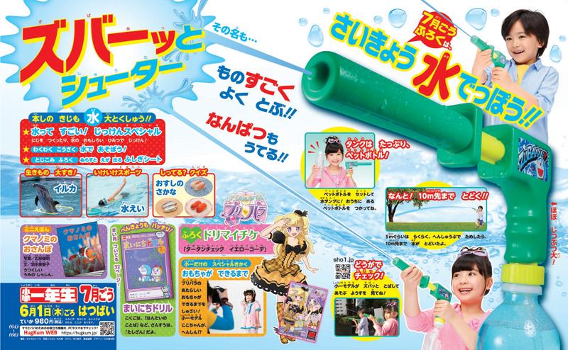 July_yokoku