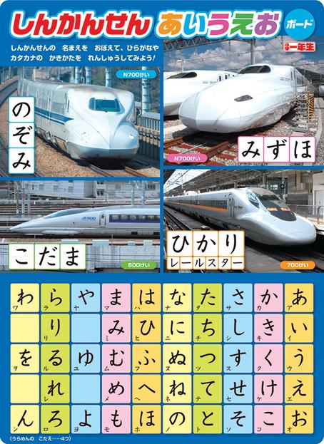 170623_08_shinkansen
