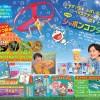 『小学一年生』4月号は特別付録「ドラえもん とびだす!めざましどけい」+小学校スタート特集
