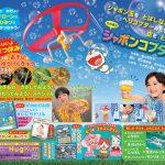 【速報】夏休み自由研究に最適な特集+付録・シャボンコプター『小学一年生』8月号