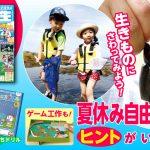 夏休み自由研究のヒントが満載!『小学一年生』8月号・本誌で楽しく学べる!