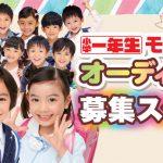 『小学一年生』モデル・オーディション参加者募集 モデルデビューで夢をかなえよう!