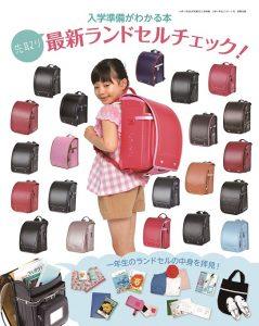 スタート号別冊入学がわかる本1