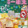 『小学一年生』10月号・本誌「もじ特集」で漢字と文字の力がグングン伸びる!