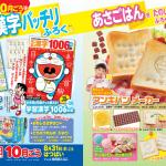 【速報】付録はアンキパンメーカー+小学校6年間使える漢字別冊!『小学一年生』10月号
