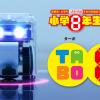 世界初! 完成品ロボットが付録の『小学8年生』特別号予約販売開 始!