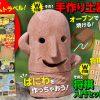 『小学8年生』4号はW付録!「手作り土器キット」+「将棋入門セット」